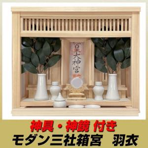 和モダン神棚セット/三社箱宮/羽衣/神具神鏡付き|kagu8006