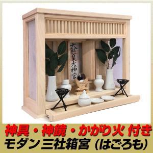 和モダン神棚セット/三社箱宮/羽衣/神具 神鏡2寸 かがり火付き|kagu8006