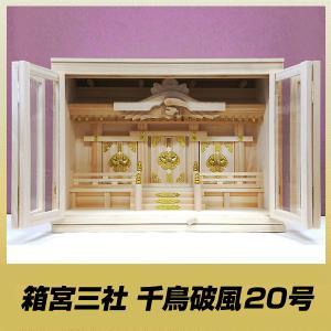 箱宮三社神棚/千鳥破風20号|kagu8006