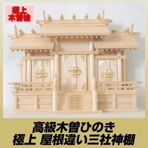 特上木曽ひのき/極上屋根違い三社|kagu8006