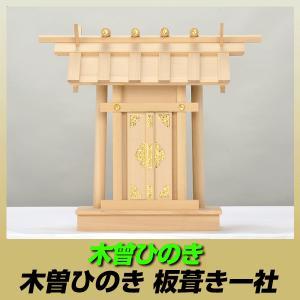特上 神棚/木曽ひのき/板葺き一社|kagu8006
