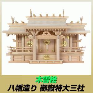 高級 神棚/木曽ひのき/八幡造り御嶽特大三社|kagu8006