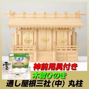 特上 神棚セット/木曽ひのき/丸柱付き通し屋根三社/神具付き|kagu8006