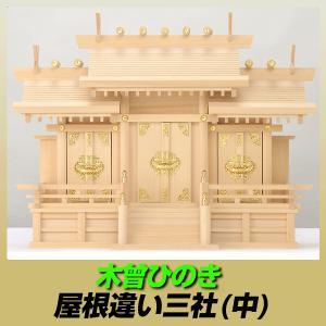特上 神棚/木曽ひのき/屋根違い三社(中)|kagu8006