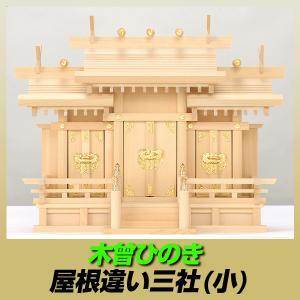 特上 神棚/木曽ひのき/屋根違い三社(小)|kagu8006