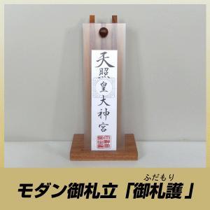 モダン神棚/高級お札立て/御札護(ふだもり)|kagu8006