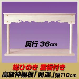 神棚 棚板/総桧雲板付き「高級-開運」神棚板/奥行36.5cm|kagu8006