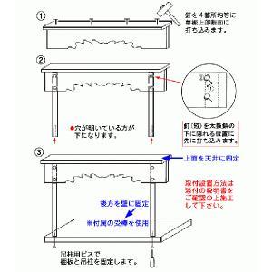 神棚 棚板/総桧雲板付き「高級-開運」神棚板/奥行36.5cm|kagu8006|02