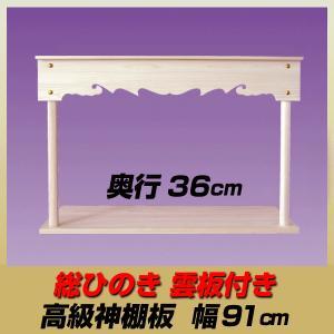 神棚 棚板/総桧雲板付き「高級」神棚板/奥行36.5cm|kagu8006