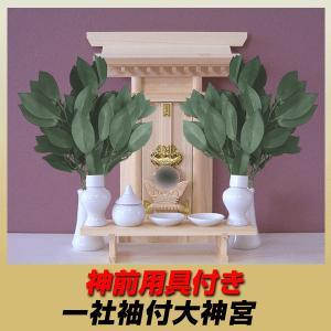 神棚セット/一社袖付大神宮神棚|kagu8006