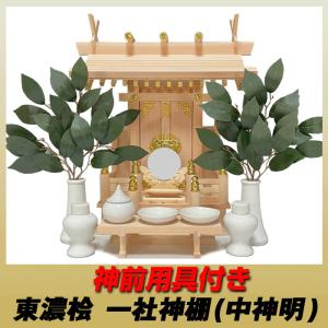 神棚セット/一社中神明神棚|kagu8006