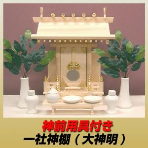 神棚セット/一社大神明神棚|kagu8006