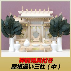 神棚セット/屋根違い三社神棚/中|kagu8006