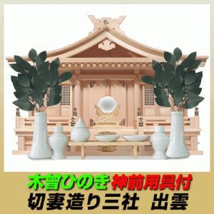神棚 高級木曽ひのき切妻造三社神棚/神棚セット|kagu8006