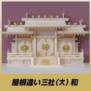 神棚/屋根違い三社神棚/和(大)|kagu8006