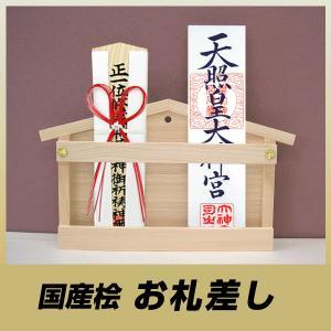 簡易 神棚/お札差し/国産ひのき|kagu8006