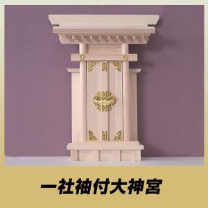 神棚 一社神棚(袖付大神宮)|kagu8006