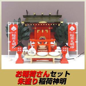 お稲荷さん神棚/朱塗り一社稲荷神明/専用神具付きセット|kagu8006