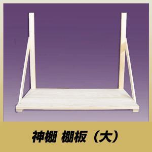 神棚 棚板/大|kagu8006