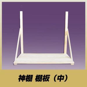 神棚 棚板/中|kagu8006