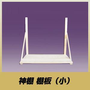 神棚 棚板/小|kagu8006