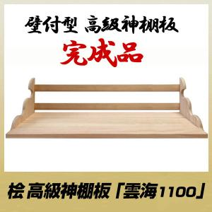 神棚 棚板 総ひのき 高級神棚板 /雲海1100/完成品|kagu8006