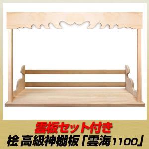 総桧 高級神棚板/雲海1100/完成品/雲板セット付き|kagu8006