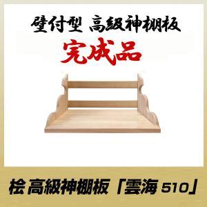 総桧 高級神棚板/雲海510/引出し膳付き/完成品|kagu8006