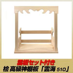 総桧 高級 神棚板/雲海510/引出し膳付き/完成品/雲板セット付き|kagu8006
