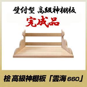 神棚 棚板 総ひのき 高級神棚板 /雲海660/完成品|kagu8006