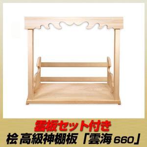 総桧 高級神棚板/雲海660/完成品/雲板セット付き|kagu8006