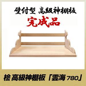 神棚 棚板 総ひのき 高級神棚板 /雲海780/完成品|kagu8006