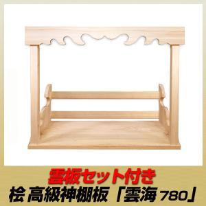 総桧 高級神棚板/雲海780/完成品/雲板セット付き|kagu8006