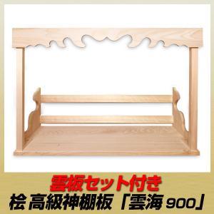 総桧 高級神棚板/雲海900/完成品/雲板セット付き|kagu8006