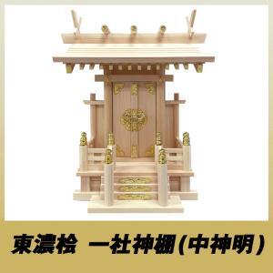 神棚 一社神棚(中神明)|kagu8006