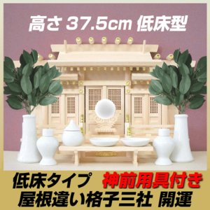 神棚セット 低床/屋根違い三社/格子扉/開運/神前用具付き|kagu8006