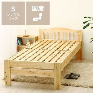 100%ひのき材の安心安全 木製すのこベッド  シングルベッド※縦すのこタイプ  フレームのみ