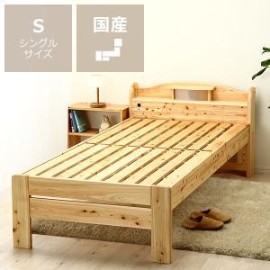 100%ひのき材の照明付き 木製すのこベッド  シングルベッド※縦すのこタイプ  フレームのみ
