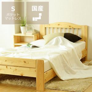 100%ひのき材の安心安全 木製すのこベッド シングルサイズ※縦すのこタイプ ポケットコイルマット付