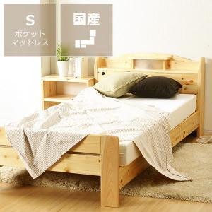 100%ひのき材の照明付き 木製すのこベッド シングルサイズ※縦すのこタイプ ポケットコイルマット付