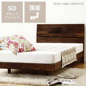 すのこベッド 心落ち着くウォールナット無垢材のセミダブルサイズ ポケットコイルマット付