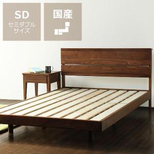 ウォールナット無垢材を使用した 木製すのこベッド セミダブルサイズ フレームのみ