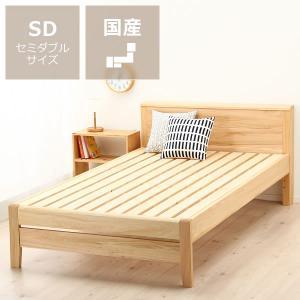 ひのき無垢材を贅沢に使用した 木製すのこベッド セミダブルサイズ フレームのみ