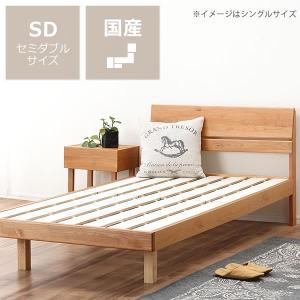 すのこベッド セミダブル 国産 シンプルなデザインの アルダー材の木製すのこベッド セミダブルサイズ...