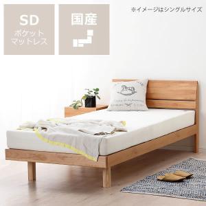 シンプルなデザインの アルダー材の木製すのこベッド セミダブルサイズ ポケットコイルマット付
