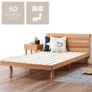 高さを変えられる宮付き オーク材の木製すのこベッド セミダブルサイズ フレームのみ