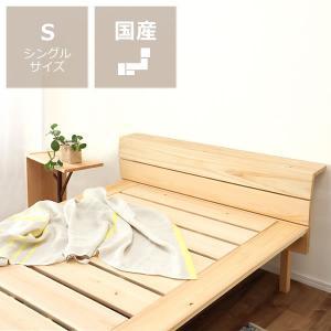 木目の美しい宮付き ひのき材の木製すのこベッド シングルサイズ フレームのみ