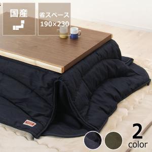こたつ布団 省スペース 掛け単品 190cm×230cm 「長方形 105〜120cm」用 ※代引き不可|kagu