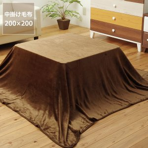 しっとりと柔らかくて軽いフランネル素材のこたつ中掛け毛布です。中掛け毛布とは、こたつ本体と布団の間に...