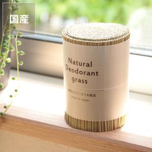 九州で育ったい草100%自然素材の消臭剤 ディフューザー アロマ 置き型 日本製 国産 kagu